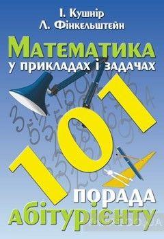 Математика у прикладах і задачах. 101 порада абітурієнту
