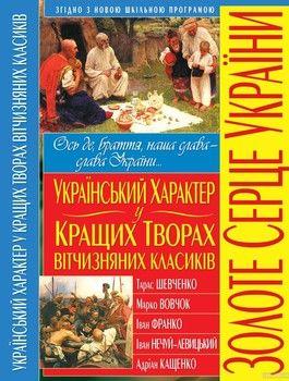 Український характер у кращих творах вітчизняних класиків