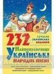 232 найпопулярнiшi українськi народнi пiснi