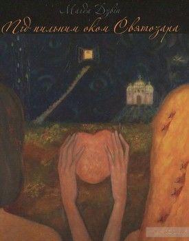 Під пильним оком Святозара