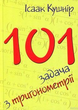 101 задача з тригонометрiї