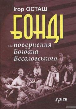 Бонді або повернення Богдана Весоловського