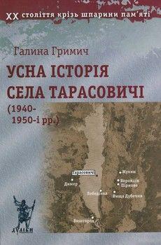 Усна історія села Тарасовичі (1940-1950-і рр.)