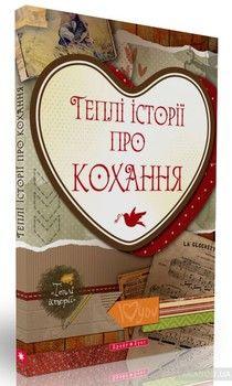 Теплі історії про кохання