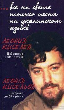 ...все на свете - только песня на украинском языке