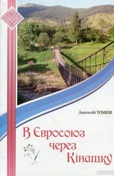 В Євросоюз через Кінашку: новели