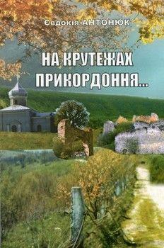На крутежах прикордоння, або Меридіан Чорнокозинці