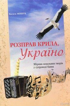 Розправ крила, Україно: збірник вокальних творів у супроводі баяна