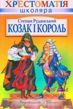 Козак і король