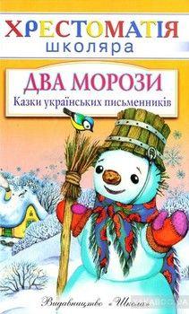 Два морози. Казки українських письменників