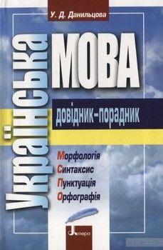 Українська мова. Довідник-порадник
