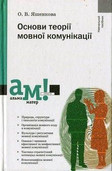 Основи теорії мовної комунікації
