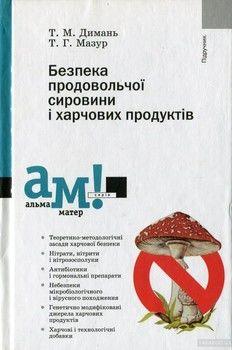 Безпека продовольчої сировини і харчових продуктів