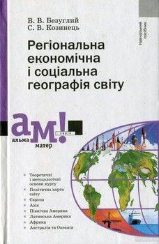 Регіональна економічна і соціальна географія світу