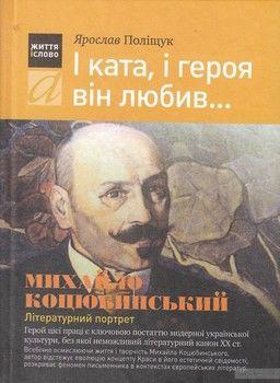 І ката, і героя він любив... Михайло Коцюбинський. Літературний проект