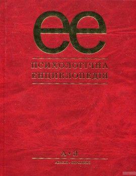 Психологічна енциклопедія. Від А до Я