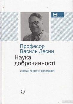 Професор Василь Лесин. Наука доброчинності