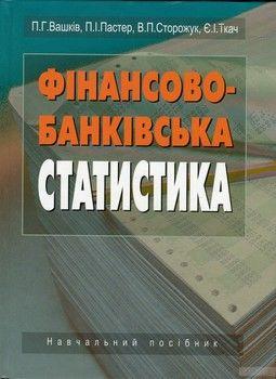 Фінансово-банківська статистика. Навчальний посібник
