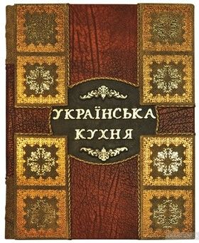 Енциклопедія української кухні