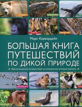 Большая книга путешествий по дикой природе