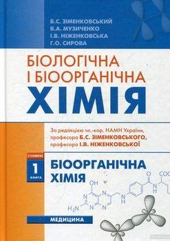 Біологічна і біоорганічна хімія. У 2 книгах. Книга 1. Біоорганічна хімія
