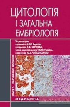 Гістологія, цитологія та ембріологія. У 3 книгах. Книга. 1. Цитологія і загальна ембріологія