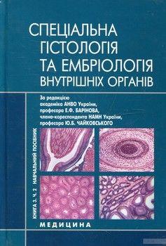 Гістологія, цитологія та ембріологія. У 3 книгах. Книга 3. Частина 2. Спеціальна гістологія та ембріологія внутрішніх органів