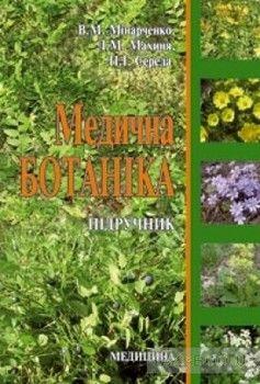 Медична ботаніка