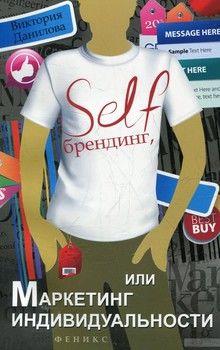 Self-брендинг, или Маркетинг индивидуальности