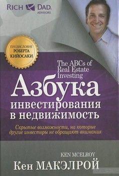 Азбука инвестирования в недвижимость