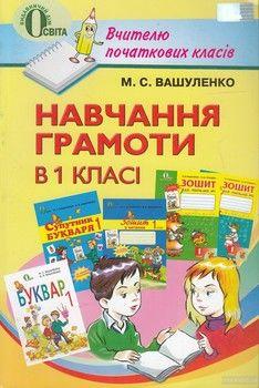 Навчання грамоти в 1 класі. Посібник для вчителя
