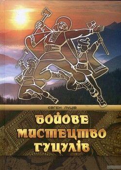 Бойове мистецтво гуцулів