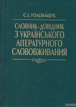 Словник-довідник з українського літературного слововживання