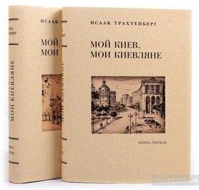 Мой Киев, мои киевляне (комплект из 2 книг)