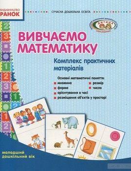 Вивчаємо математику. Комплекс практичних матеріалів. Середній дошкільний вік