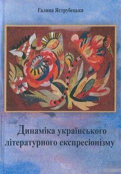 Динаміка українського літературного експресіонізму