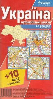 Україна. Автомобільні шляхи. 1:1 200 000
