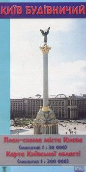 Київ будівничий. План-схема 1:30 000