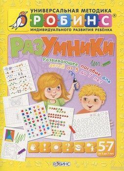 Разумники. Развивающее пособие для детей от 5 до 7 лет