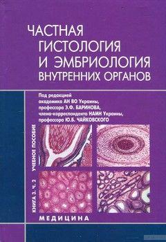Гистология, цитология и эмбриология. В 3 книгах. Книга 3. Часть 2. Частная гистология и эмбриология внутренних органов