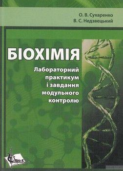 Біохімія. Лабораторний практикум і завдання модульного контролю