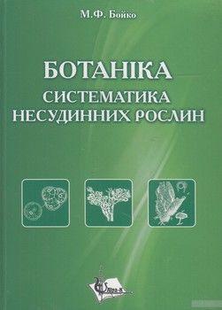 Ботаніка. Систематика несудинних рослин. Навчальний посібник