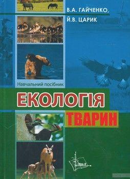 Екологія тварин. Навчальний посібник