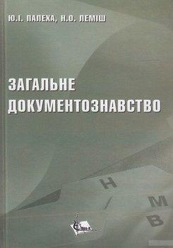 Загальне документознавство. Навчальний посібник