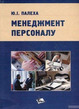 Менеджмент персоналу