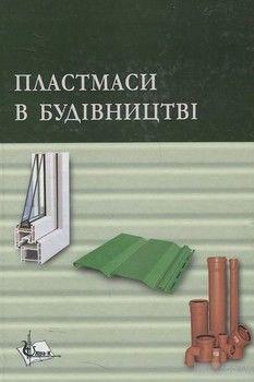 Пластмаси у будівництві