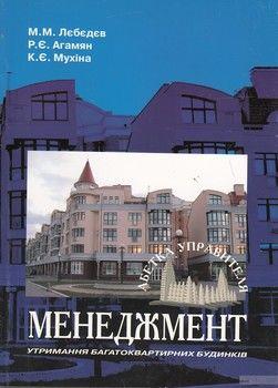 Менеджмент утримання багатоквартирних будинків