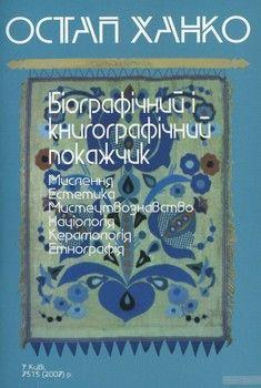 Остап Ханко. Біографічний і книгографічний покажчик