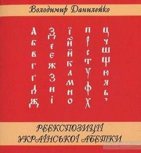 Реекспозиції української абетки