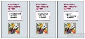 Генеалогічні нариси (комплект з 3 книг)